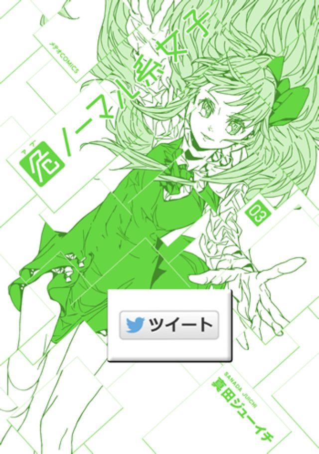 画像: そのボタンを押すと何が起こる!? 小田急線に「リアルTwitterボタン」登場!