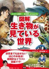 画像: 「生き物たちの目にこの世界はどう見えている?」ココリコ・田中が動物図鑑を刊行!
