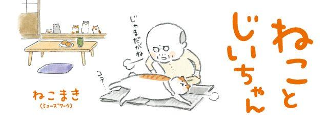 画像: 【連載】 ねことじいちゃん 第5話 「あじさい」