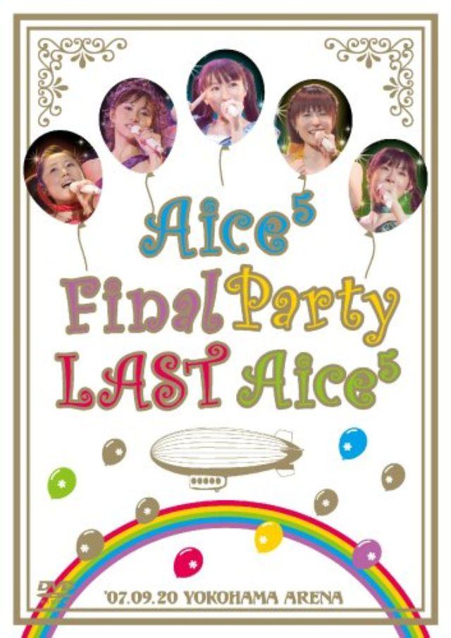 画像: Remember Aice5! レジェンド声優ユニットが駆け抜けた2年間を超ダイジェストで振り返る