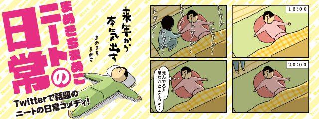 画像: 【連載】 まめきちまめこニートの日常 第3回 「努力」