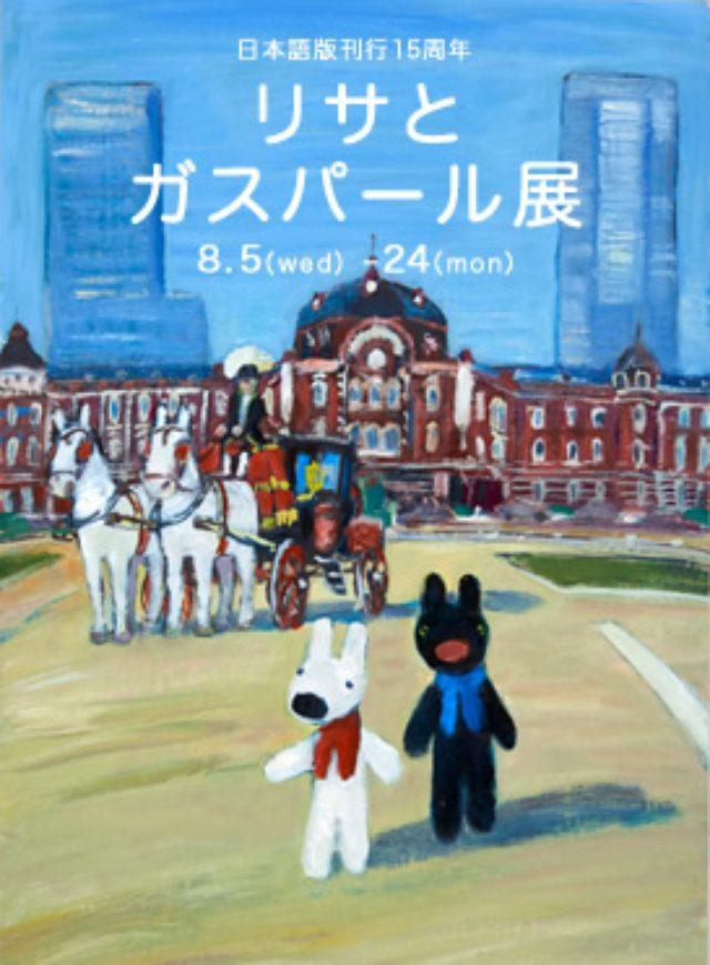 画像: リサとガスパール誕生のきっかけとなった「赤い手帳」を日本初公開!