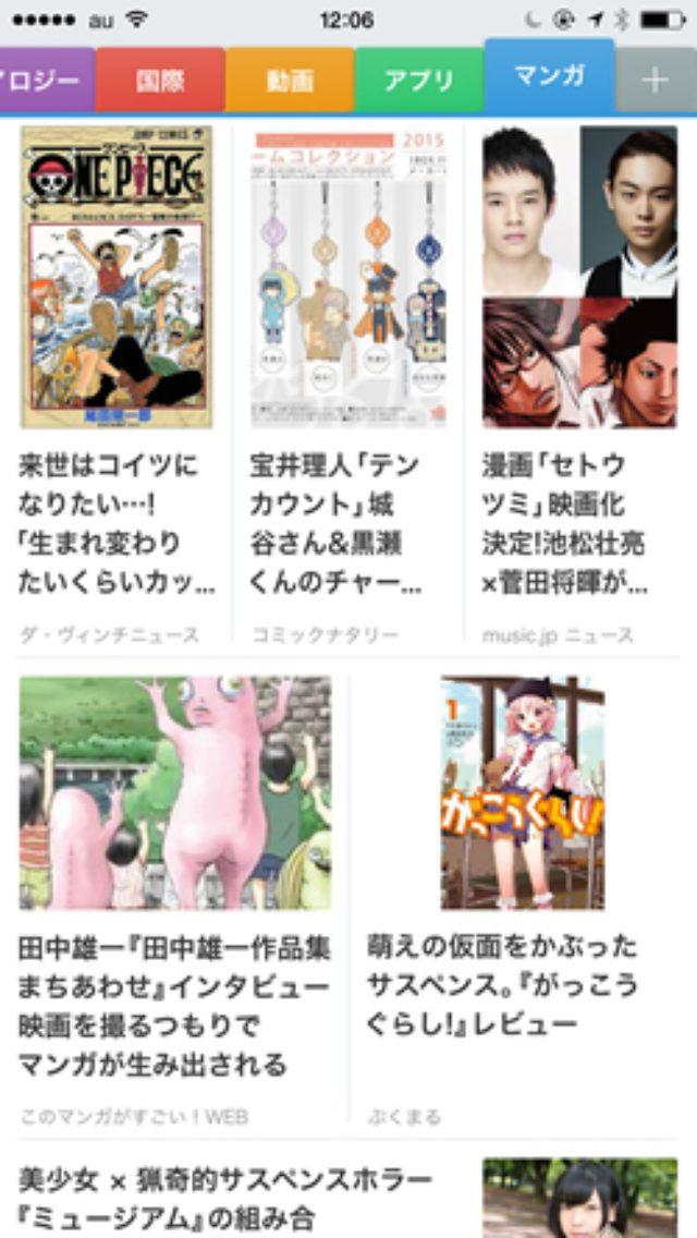画像: スマートニュース 「マンガチャンネル」の提供を開始! 8つの出版社・媒体が参画!