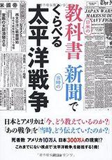 画像: 日米の新聞や教科書が伝える太平洋戦争にはどんな違いが? 検証本を読む