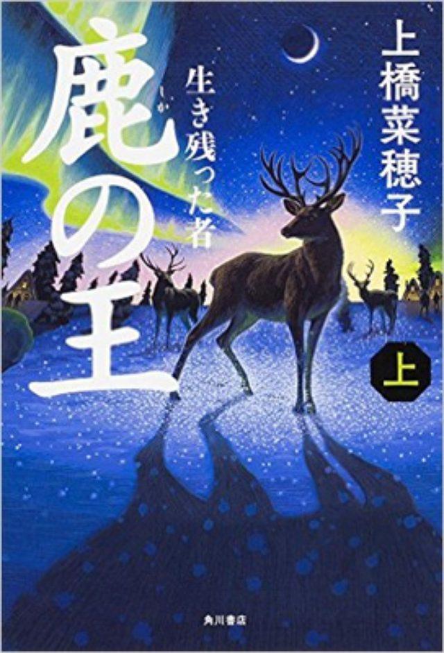 画像: 2015年本屋大賞受賞作『鹿の王』Twitterキャンペーン開催!感動フレーズをツイートして図書カードを当てよう!