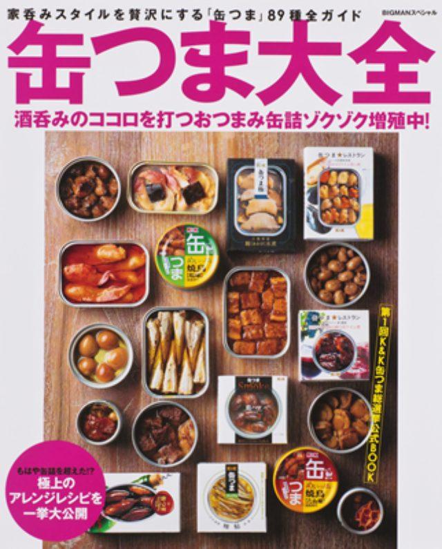 画像: 缶つま人気No1があなたの1票で決まる!第1回K&K缶つま総選挙公式BOOK『缶つま大全』発売
