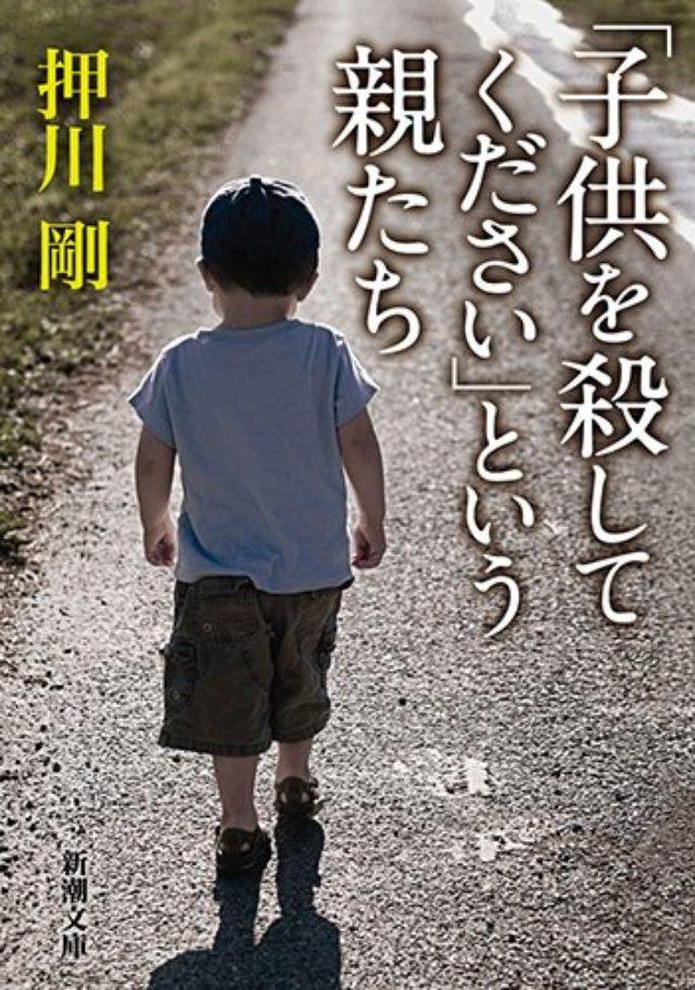 画像: 子供を殺す前にできること―暴力、ひきこもり...子の問題行動を上手に「相談」する方法