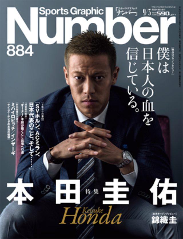 画像: ファン待望! スポーツ総合誌『Number』ついに電子化決定!気になる第1号は本田圭佑特集!