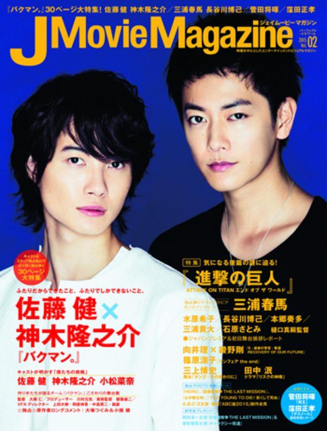 画像: 佐藤健と神木隆之介が表紙を飾る『J Movie Magazine Vol.02』「バクマン。」「進撃の巨人」徹底特集!