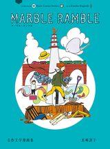 画像: 長崎訓子が描く、奇妙でカワイイ名作文学『MARBLE RAMBLE 名作文学漫画集』刊行