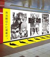 """画像: """"あの害虫""""と人類が戦う理由とは!?新宿駅にて一週間限定「第0話」が読める「テラフォーマーズ """"生原稿展""""」実施"""