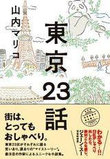 画像: 地元愛が騒ぎ出す!『東京23話』、『名古屋16話』を読む