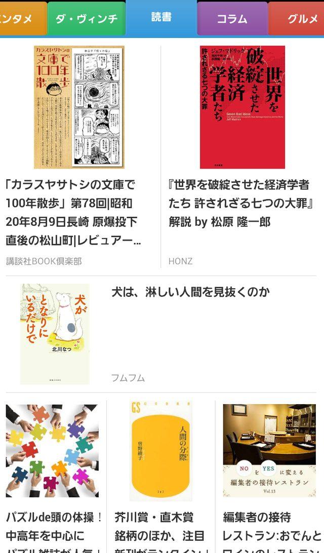 画像: あの朝日新聞「読書面」記事がスマートニュースでも読める!!