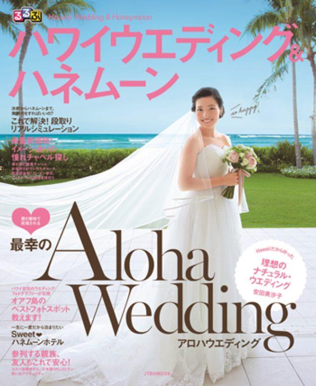 画像: 安田美沙子がハワイ挙式の魅力を紹介! 『るるぶハワイウエディング&ハネムーン』発売