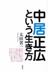 画像: SMAP・中居正広の生き方を社会学者が分析――実は読書家で、MC進出も長期計画に基づく戦略!?