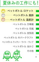 画像: 夏休みの宿題に最適! ペットボトル工作ランキング発表 ぶっちぎりの第1位は...!?