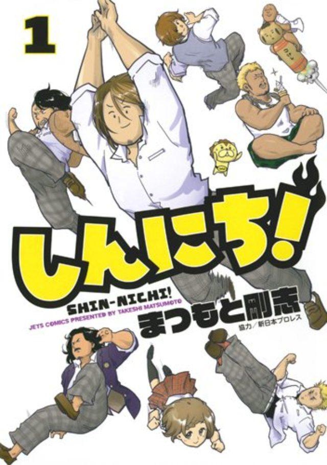 画像: 新日本プロレスの学園マンガが笑えて、時にグッと来る―「真壁先生、ヒール学科の中邑ってどんな奴?」(棚橋)