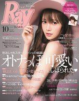 画像: 「ファッション面でも周囲のメンバーと差をつけたい」乃木坂46・白石麻衣 大人可愛いスタイルで『Ray』表紙を飾る!