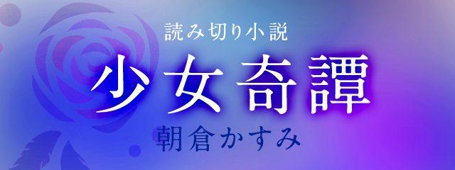 画像: 『少女奇譚』 朝倉かすみ 第3話 おもいで