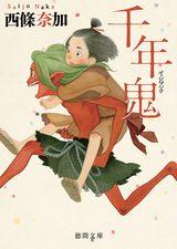 画像: 純粋な小鬼の「思い」にあなたは何を感じるか!? 西條奈加のファンタジー小説『千年鬼』