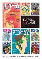 画像: 「ルパン三世」から「弱虫ペダル」まで 『アニメージュ』が見つめてきたTMSアニメ50年の軌跡