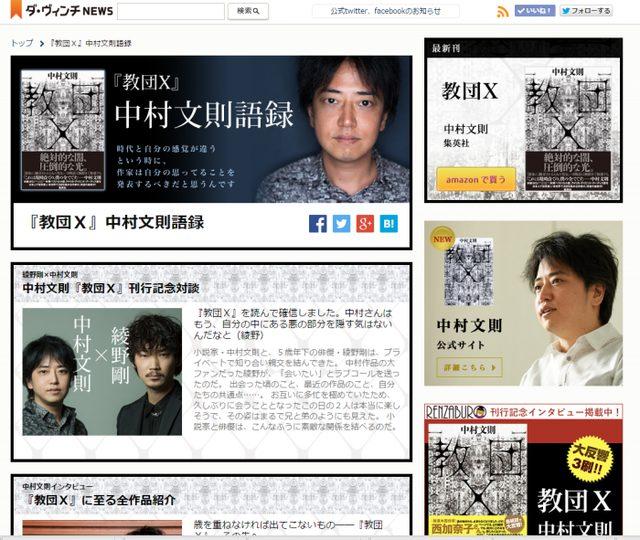 画像: 読書芸人で大反響の『教団X』「中村文則語録」を開設!