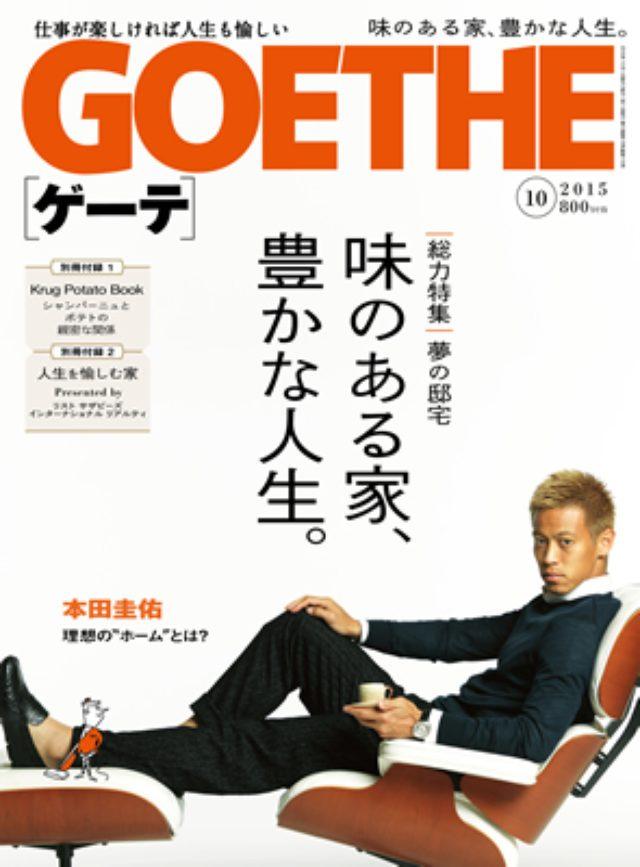 画像: 本田圭佑「みんながヒーローを目指すなら、敢えて悪になるなど逆を行く」『ゲーテ』10月号で単独インタビュー