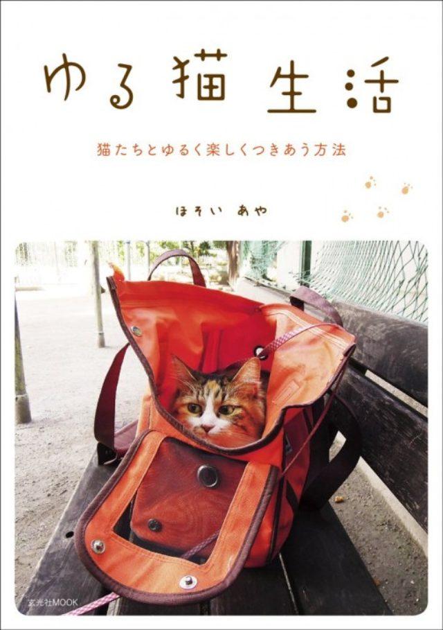 画像: 猫の気持ちがわかる人か、人の気持ちがわかる猫か。猫と人との気持ちをつなぐ『ゆる猫生活』
