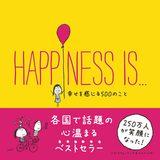 画像: 幸せってなんだろう?―250万人を笑顔にした心温まるベストセラー『HAPPINESS IS...幸せを感じる500のこと』
