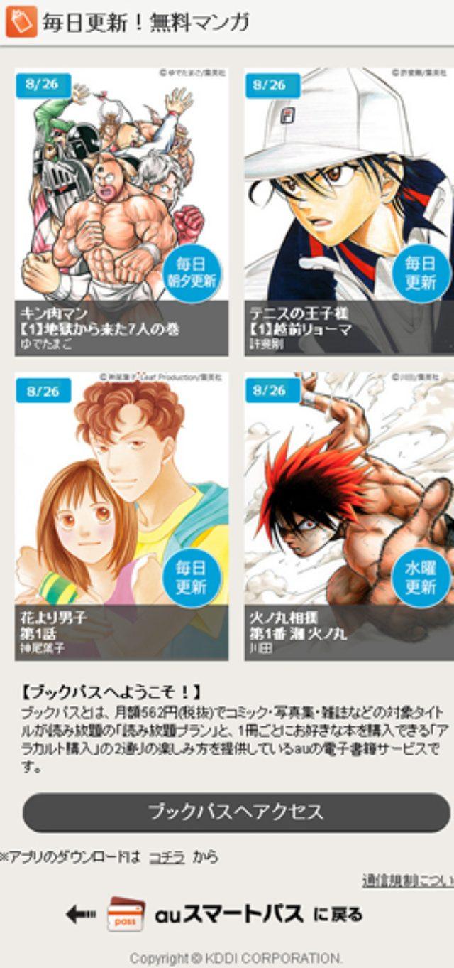 画像: 『テニプリ』『花より男子』など人気作品を毎日配信! auポータルサイトで「無料マンガ」はじまる