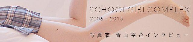 画像: フェティシズム写真家・青山裕企が自身の10年間を振り返る『SCHOOLGIRL COMPLEX 2006-2015』
