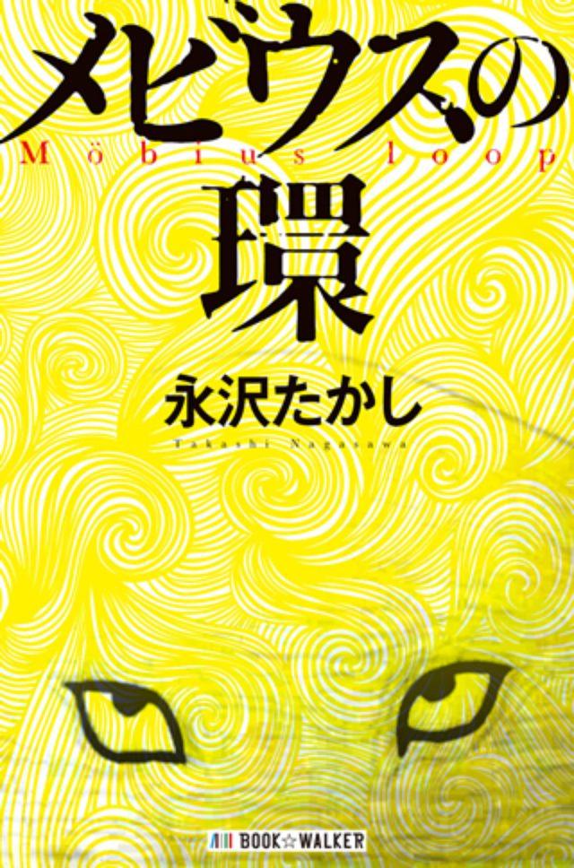 画像: 『火花』に続く旋風を巻き起こせるか!? 磁石・永沢たかしが『メビウスの環』で作家デビュー