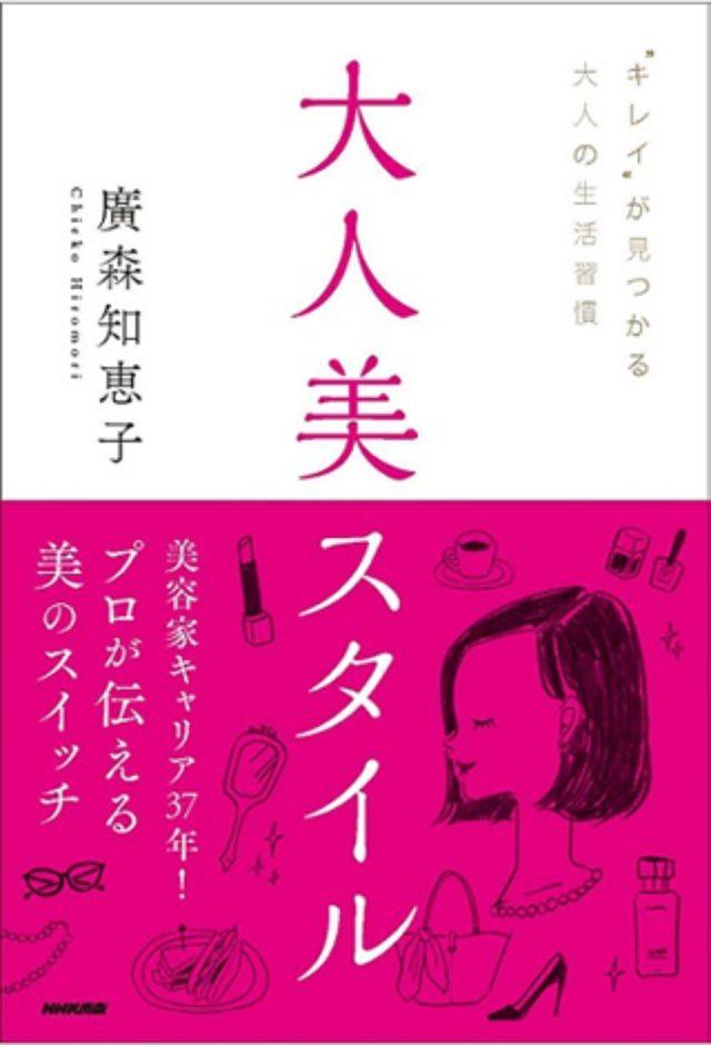 画像: 美容業界歴37年で培った美の知識を伝授する指南書『大人美スタイル』刊行
