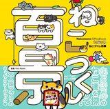 画像: 「ねこあつめ」のねこ達を探して遊べる! 読めば読むほど癒される『ねこあつめ』キャラクターブックが登場!