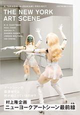 画像: 村上隆企画、ニューヨークのアートシーンの最前線に迫る『美術手帖』9月号増刊