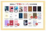画像: 女性心を掴む宝島社の「手帳シリーズ」発売!2016年度版は人気キャラや人気ブランド全30タイトル