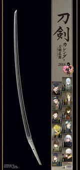 画像: 刀剣男子と共に時を過ごす!「刀剣乱舞」カレンダーと暦占い帳が登場