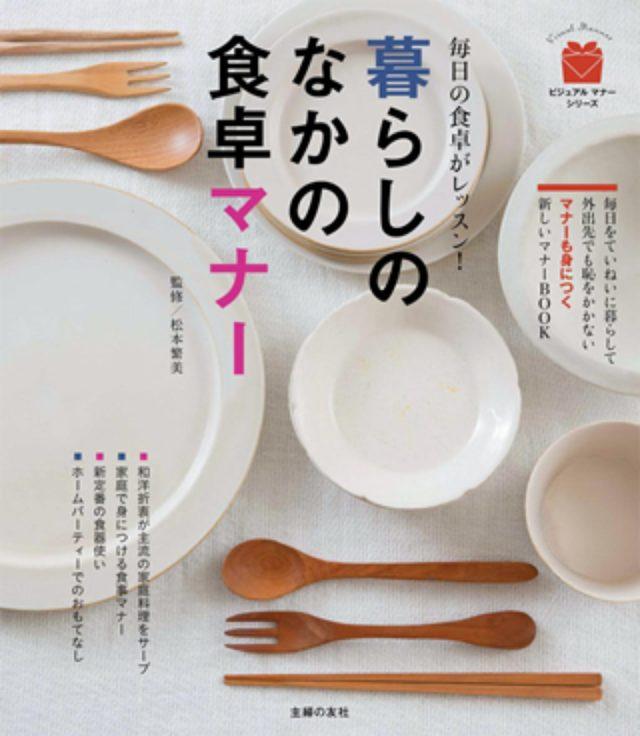 画像: ブログやSNSに自作料理をアップ!その並べ方、マナー違反かも... 毎日使えるマナー本『暮らしのなかの食卓マナー』発売
