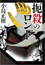 画像: 第6回「エキナカ書店大賞」受賞作は小島正樹『扼殺のロンド』に決定! 想像を絶するトリックに瞠目必至の長編ミステリー