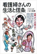画像: 仕事、愛、セックスなど、看護師の日々の本音と素顔に迫る!『看護婦さんの生活と信条』