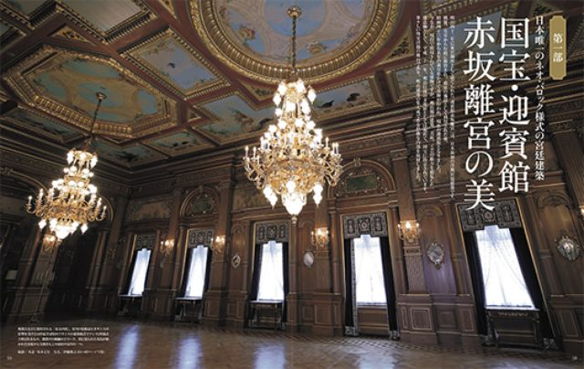 画像: 日本には世界に誇る「建築遺産」がこんなにもあった! 壮麗な建築が一挙登場『家庭画報10月号』