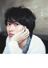 画像: 山﨑賢人の20歳に1年間密着! DVD付きメモリアルBOOK『Scene #20』刊行