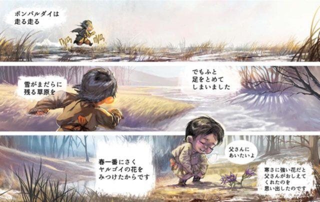 画像: ストーリーマンガ家が絵本に挑戦! 『漫画家が描いたコドモ絵本!オトナ絵本!!』一挙16作品を電子書籍化!