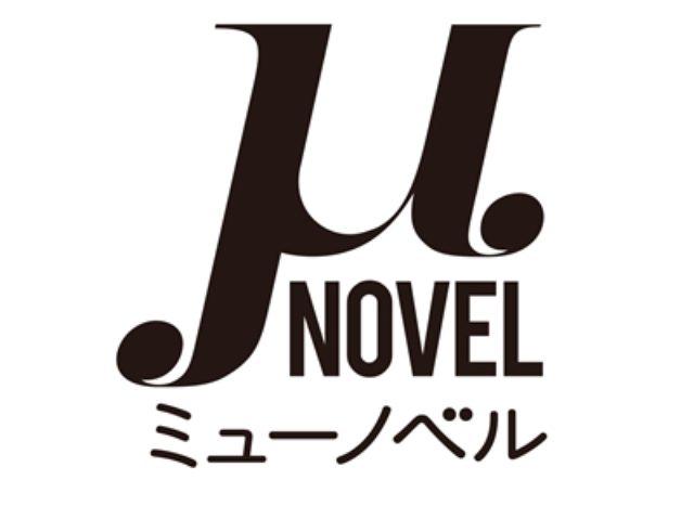 画像: 大人向けライトノベルの新レーベル『μNOVEL(ミューノベル)』10月創刊!