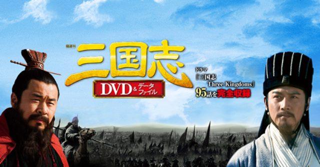 画像: 制作費25億円&制作期間6年の超大作「三国志 Three Kingdoms」完全収録! 『隔週刊 三国志DVD&データファイル』