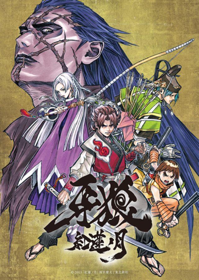 画像: 「牙狼」アニメ新シリーズ「牙狼 -紅蓮ノ月-」が10月より放送開始!