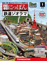 画像: 東京オリンピック、高度経済成長...昭和39年頃の活気あるにっぽんを鉄道ジオラマで再現!