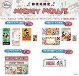 画像: レトロでクラッシックなミッキーグッズが郵便局限定で登場!「ミッキーマウスグッズ クラシックデザイン」