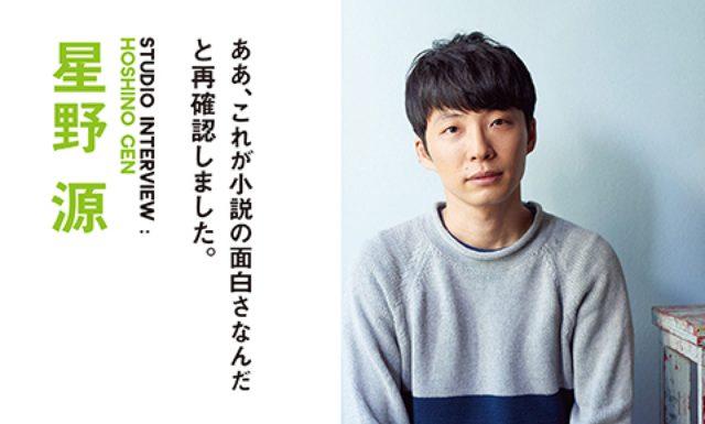 画像: コピー: 【ダ・ヴィンチ2015年10月号】Cover Modelは、星野源さん!