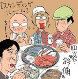 画像: 【第八食】立ち飲み屋でイッパイ 四ツ谷「鈴傳(すずでん)」